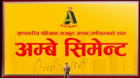 Ambe Cement